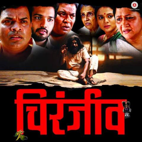 Chiranjeev-Marathi-Movie review
