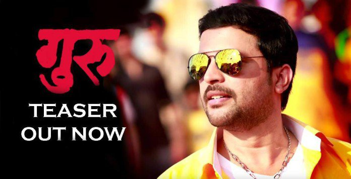 Guru-Marathi-Movie-First-Look-Teaser released