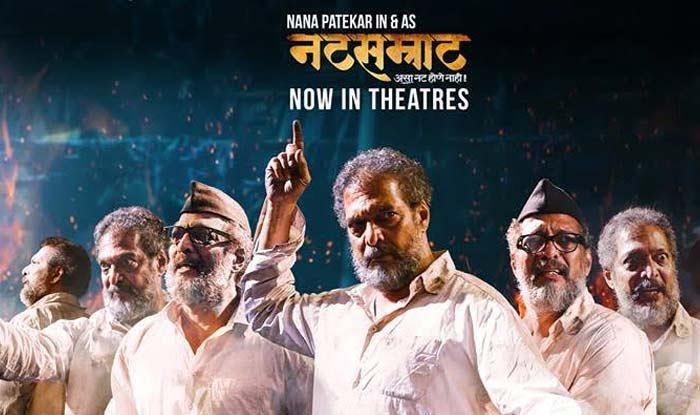 Natyasamrat box office report
