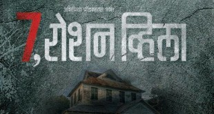 7, Roshan Villa Marathi Movie