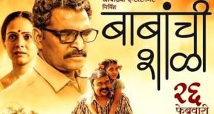 Babanchi Shala Marathi Movie Review
