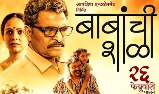 Babanchi Shala Marathi Movie Review