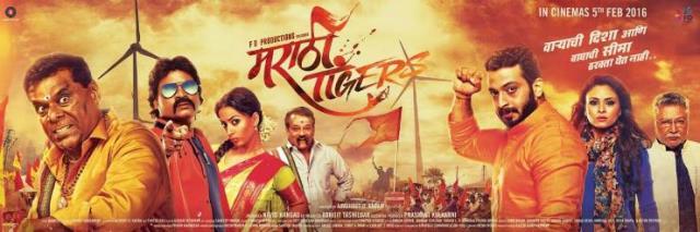 Marathi Tiger Movie Review