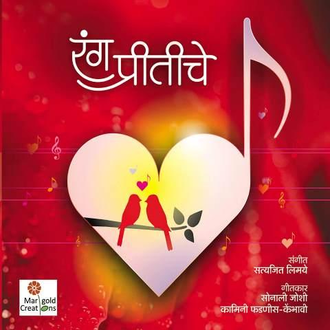 Rang-Preetiche-A-Romantic-album-for-music-lovers