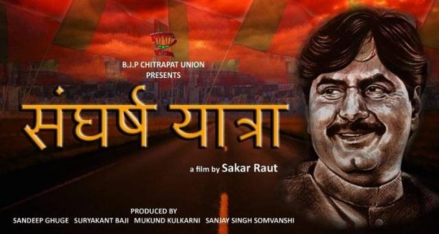 Sangharshayatra First-Look