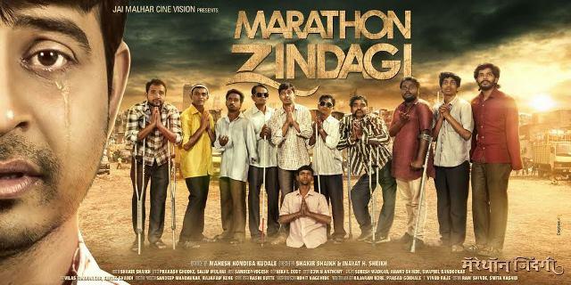 marathon poster 2