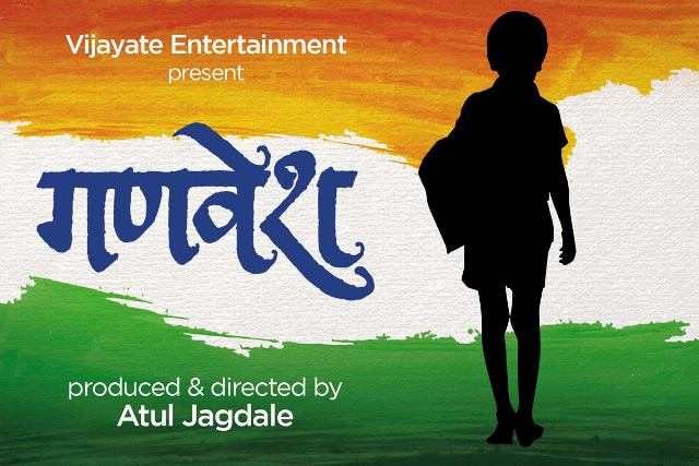 Ganvesh-Marathi-Movie teaser out