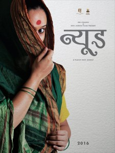 Nude marathi movie