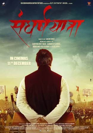 Sangharsh Yatra marathi movie