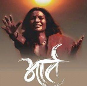 Aart  marathi movie