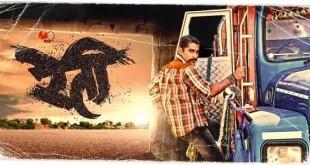 Reti marathi movie