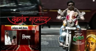 Vakratunda Mahakaay marathi movie