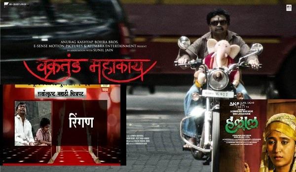 Vakratunda Mahakaay marathi movie