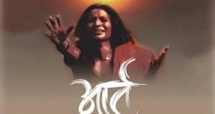 aart marathi movie trailer