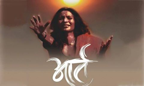 aart marathi movie trailer