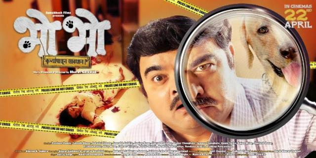 bho bho marathi movie review