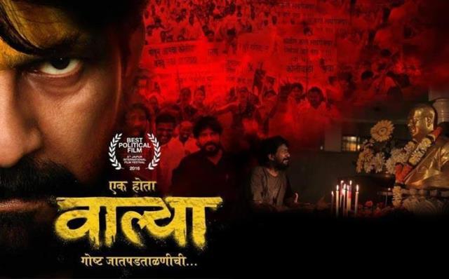 ek hota valya marathi movie news