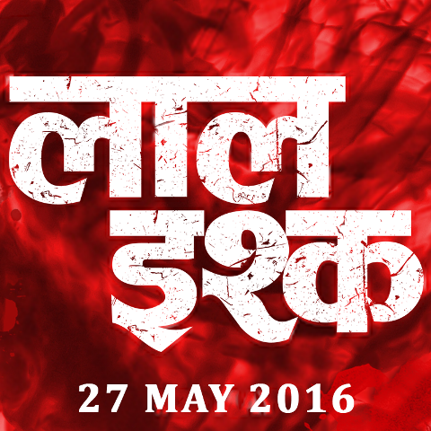 laal ishq motion poster