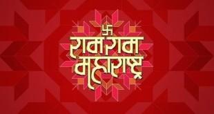 Ram Ram Maharashtra