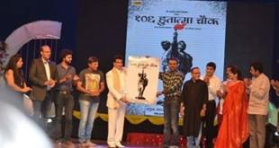 106 hutatma chawk marathi movie comes on floor