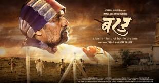 BARAD Marathi Movie 2016