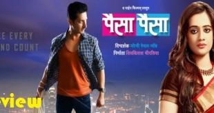 Paisa-Paisa-2016-Marathi-Movie Review