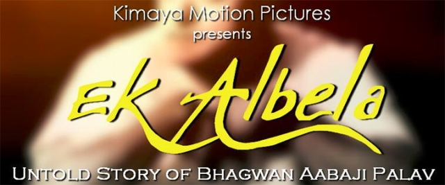 ekk albela marathi movie