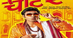 Cheater-Marathi-Movie-Review