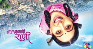 Lalbaugchi-Rani-Marathi-Movie review