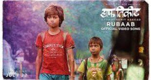 Half Ticket Marathi Movie Review