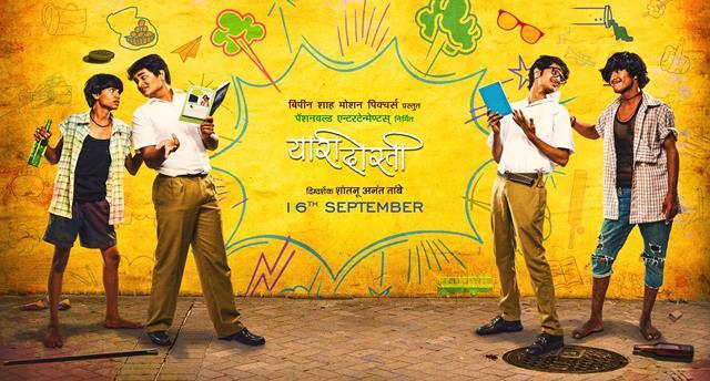 Yaari Dosti Marathi movie Poster released