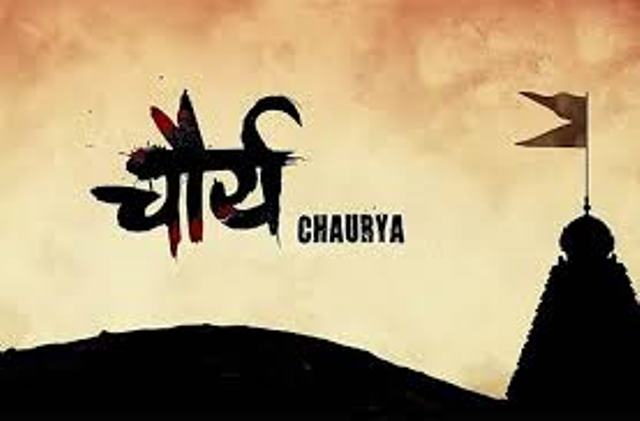 chaurya official trailer released