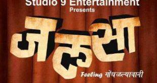 jalsa marathi movie