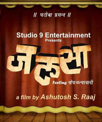 jalsa marathi movie