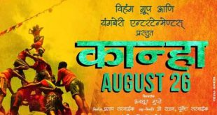 Kanha-2016-Marathi-Movie
