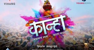 Kanha-Marathi-Movie song