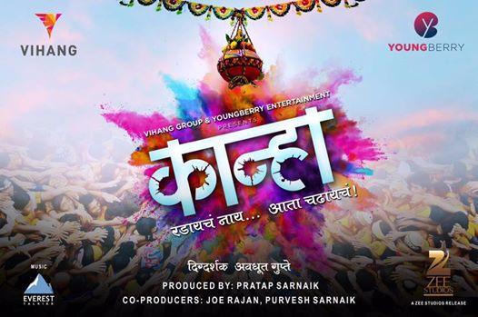 Kanha-Marathi-Movie song