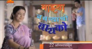 Majhya Navryachi Bayko TV Serial