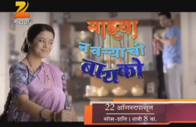 Majhya Navryachi Bayko TV Serial
