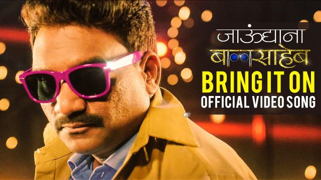 baby-bring-it-on-marathi-song-jaundya-na-balasaheb-movie-ajay-atul