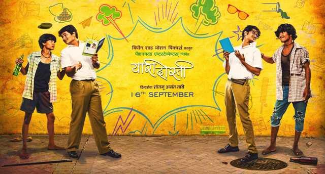 Yari Dosti Marathi Movie Review