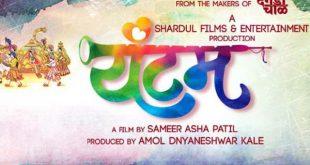 Yuntum-Upcoming-Marathi-Movie