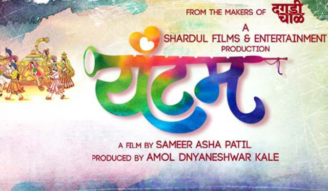 Yuntum-Upcoming-Marathi-Movie