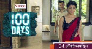 100 Days Zee Marathi
