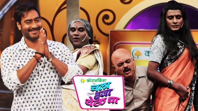 Ajay Devgan and Kajol on Chala Hawa Yeu Dya after
