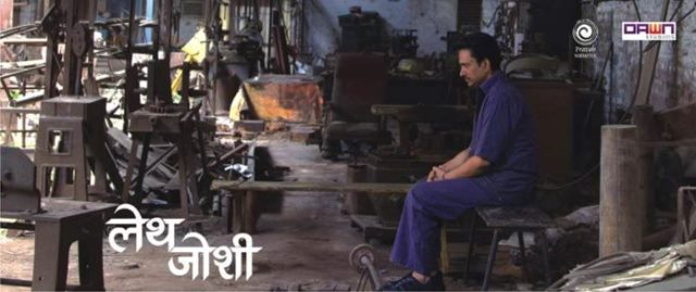 lathe-joshi-marathi-movie-trailer