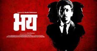 bhay-marathi-movie-trailer