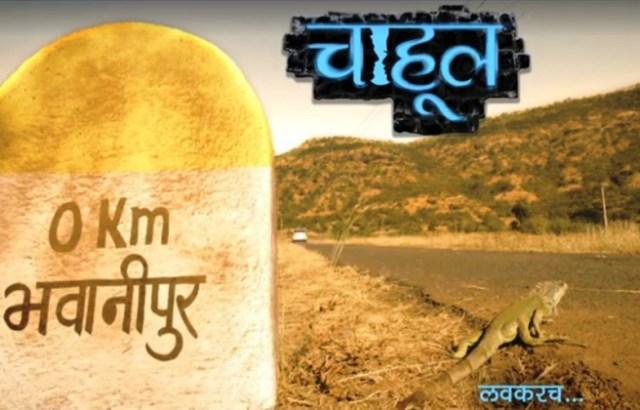 chahul