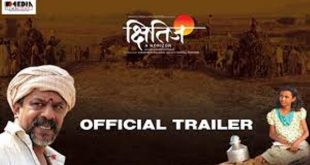 kshitij-official-trailer
