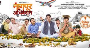 nagpur-adhiveshan-ek-sahal-trailer